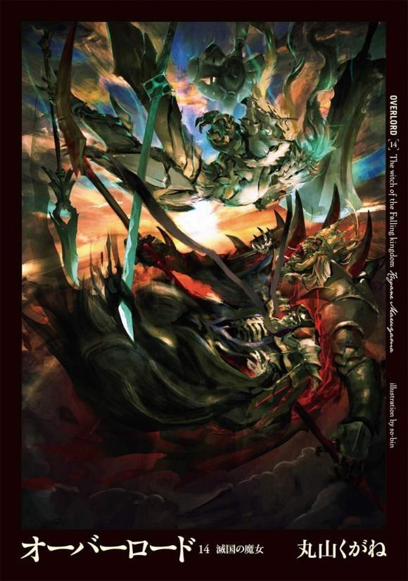 【轻小说】overlord第十四卷灭国的魔女
