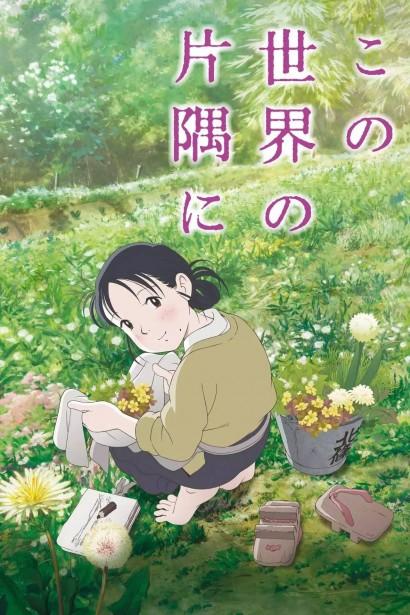 日本电影旬报奖,是日本电影最具权威的奖项,以及最高荣誉,对,这就是动漫电影《在这世界的角落》
