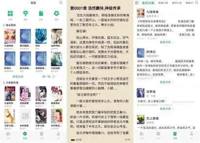 全网小说任你看! 安卓咸鱼小说v1.0.0绿化版
